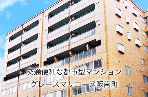 交通便利な都市型マンショングレースマサコーヌ阪南町