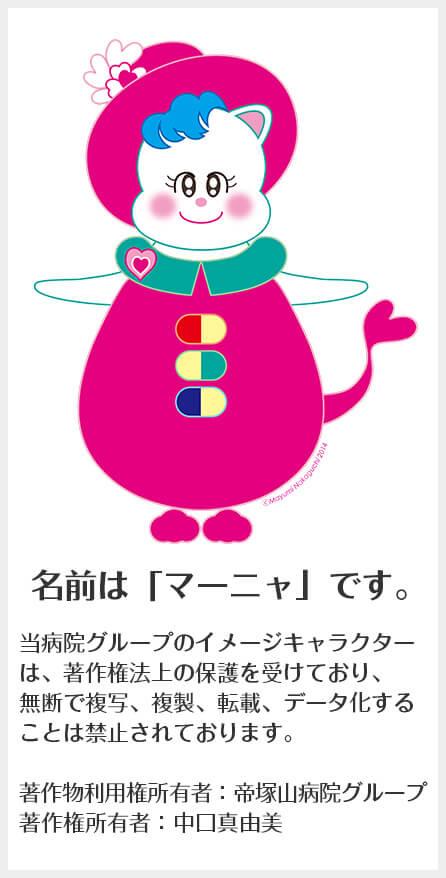 帝塚山病院グルウープキャラクター「マーニャ」