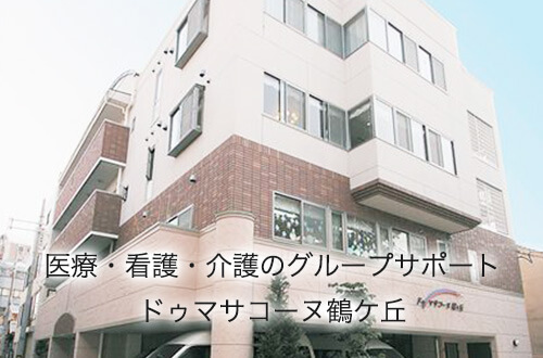 医療・看護・介護のグループサポートドゥマサコーヌ鶴ケ丘